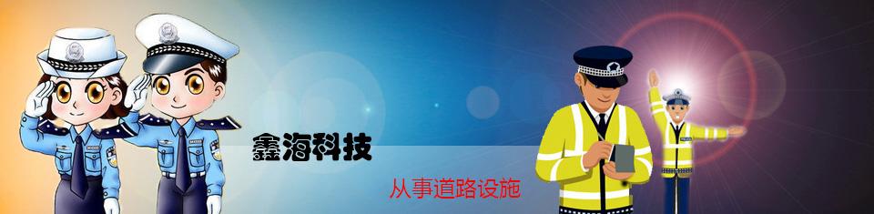 亚博888yabo sports app,亚博888警车,太阳能警示灯,道路交通设施,太阳能亚博888警车,玻璃钢亚博888yabo sports app-河南鑫海科技发展有限公司
