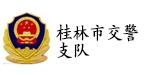 桂林市交警支队