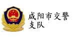 咸阳市交警支队