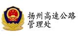 扬州高速公路管理处
