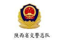 陕西省交警总队